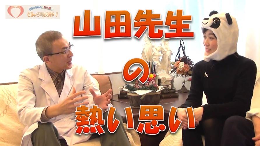 美ックリ大学【第11回】山田先生が熱い思いを語る!