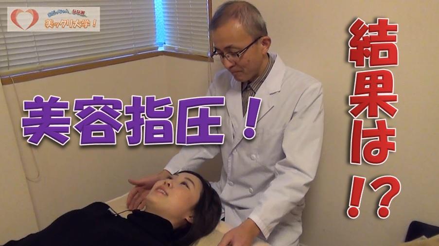 美ックリ大学【第12回】山田先生の美容指圧! 結果は!?
