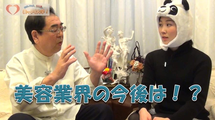 美ックリ大学【第13回】美容業界の今後は!?