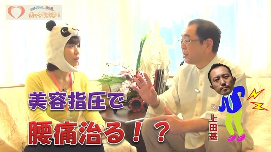 美ックリ大学【第14回】美容指圧で腰痛が治る!?