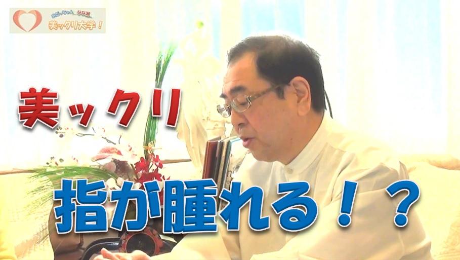 美ックリ大学【第15回】突き指しなくても指が腫れる!?