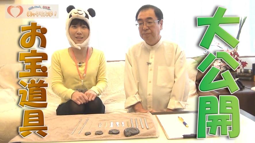 美ックリ大学【第16回】あだっちゃんのお宝道具を一挙大公開!!