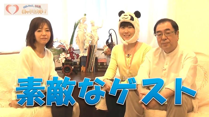 美ックリ大学【第17回】素敵な美女がゲストに!