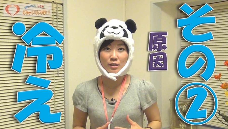 美ックリ大学【第7回】冷えの原因<その2>衣服