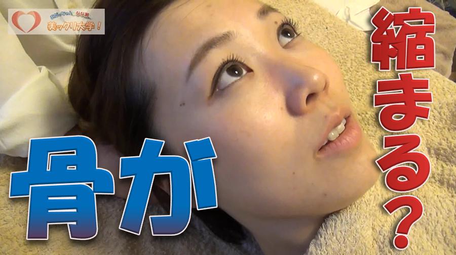 美ックリ大学【第2回】なな瀬の骨は縮まるのか!?