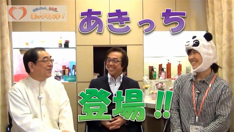 美ックリ大学【第21回】アダージィオのオーナーあきっち登場!!