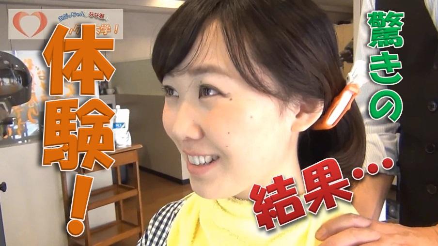 美ックリ大学【第23回】なな瀬シャンプー美容指圧コース体験!