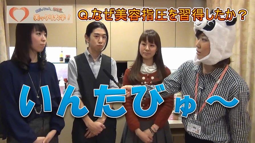 美ックリ大学【第24回】アダージィオのスタッフにインタビュー!