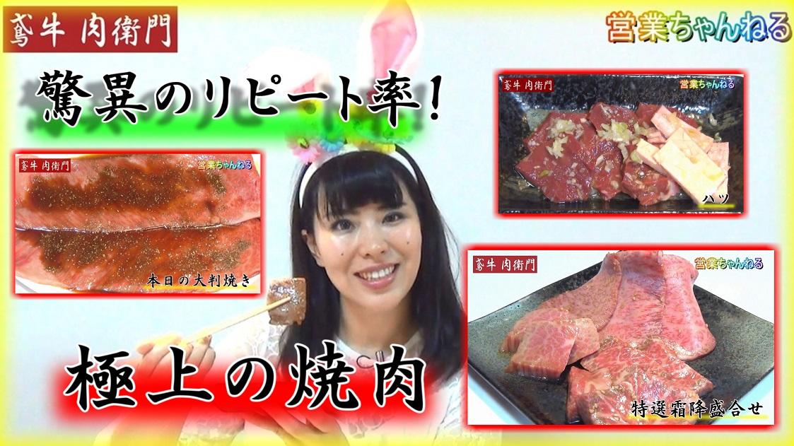 美味しい焼肉【鳶牛 肉衛門】台東区浅草 浅草駅近く