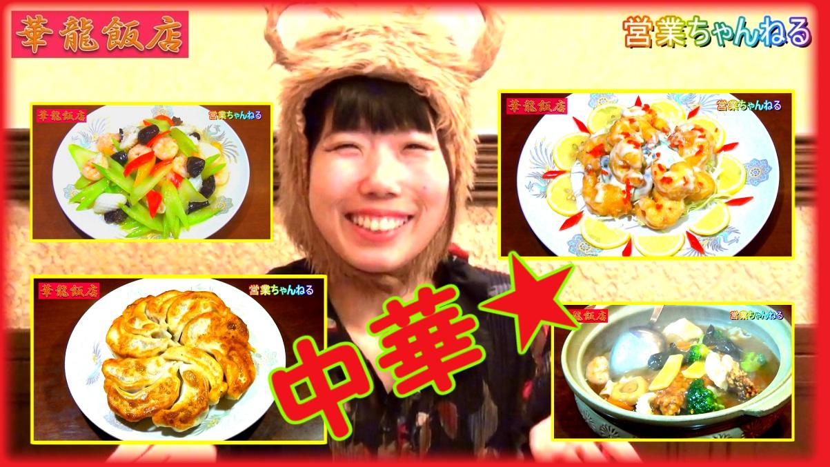 人気の中華料理店 四川料理がオススメ!【華龍飯店】中央区京橋