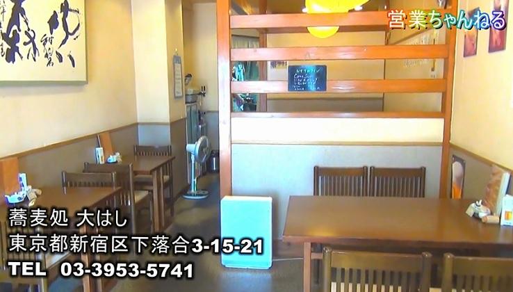 蕎麦処大はし店内風景1.JPG