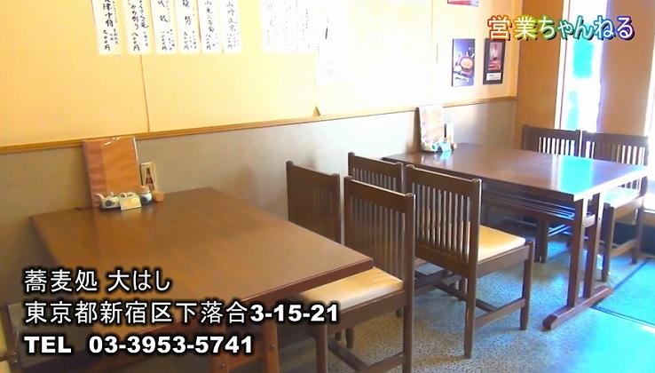 蕎麦処大はし店内風景2.JPG