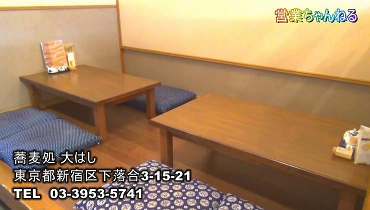 蕎麦処大はし店内風景3.JPG