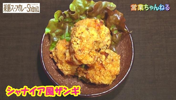 薬膳スープカレーShania1.jpg