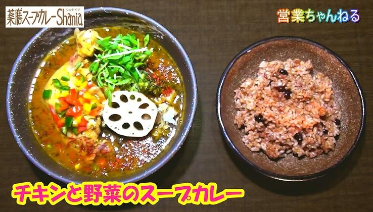 薬膳スープカレーShania5.jpg