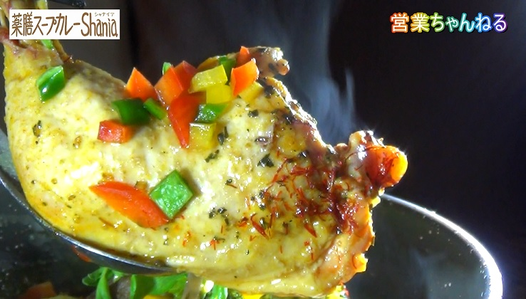 薬膳スープカレーShania6.jpg