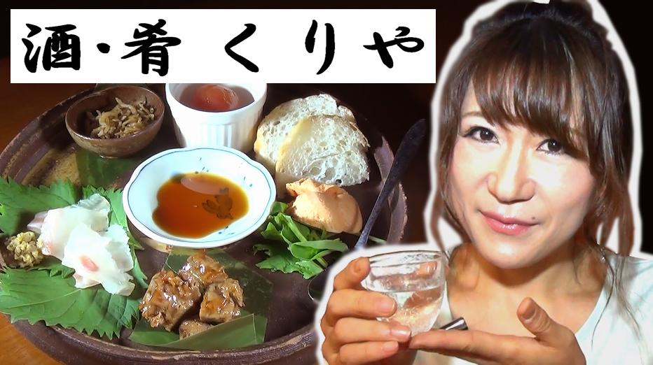 酒・肴 くりや【手作りの家庭料理と日本酒】新宿区四谷