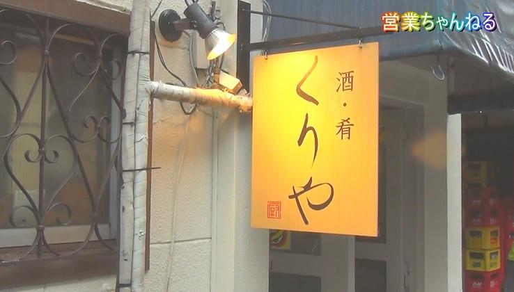 酒肴くりや外観1.JPG