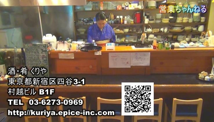 酒肴くりや店内風景1.JPG
