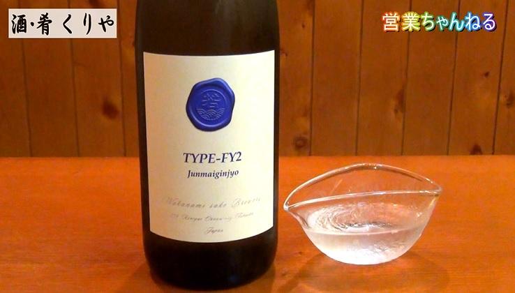 酒肴くりや7.JPG