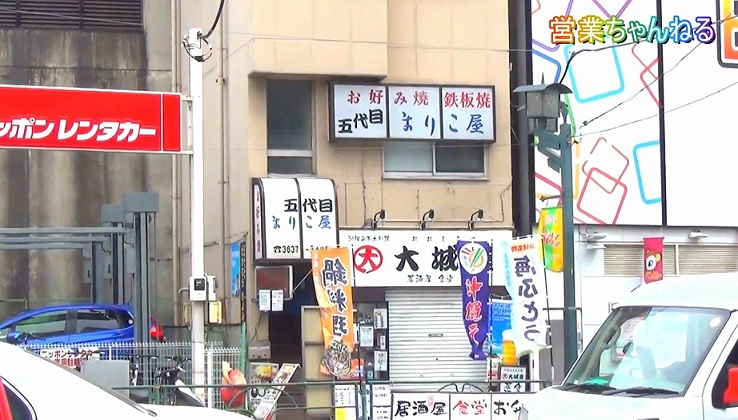 鉄板居酒屋 五代目 まりこ屋外観.jpg