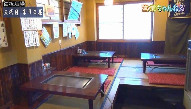 鉄板居酒屋 五代目 まりこ屋店内2.jpg