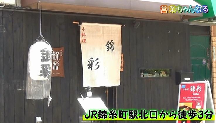 錦彩 7.jpg