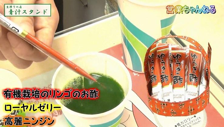 青汁スタンド 2.jpg