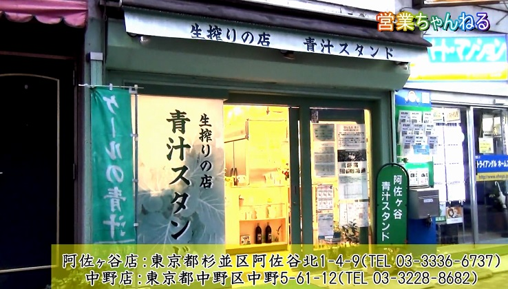 青汁スタンド 7.jpg