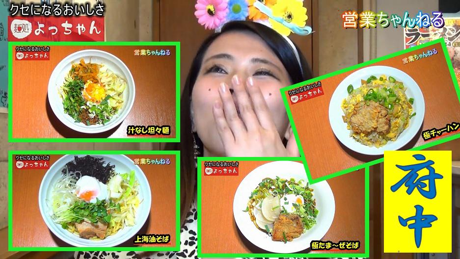 麺処よっちゃん 東京都府中市 地元に愛される本格中華料理店