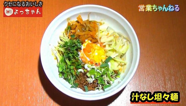 麺処よっちゃん1.jpg