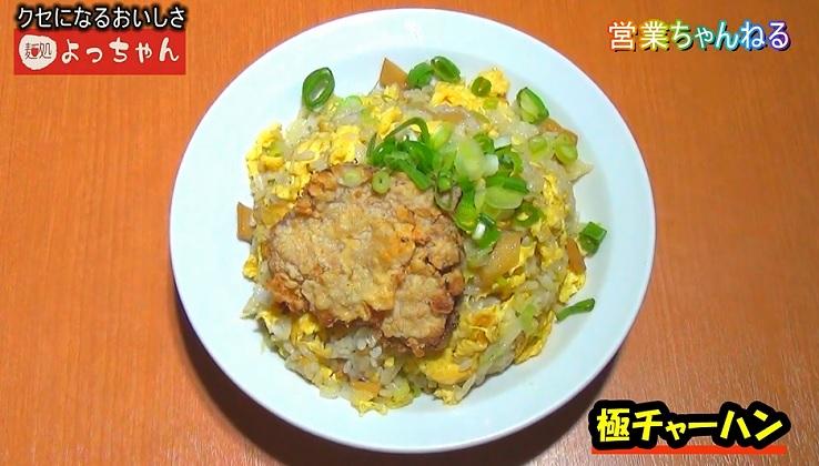 麺処よっちゃん7.jpg