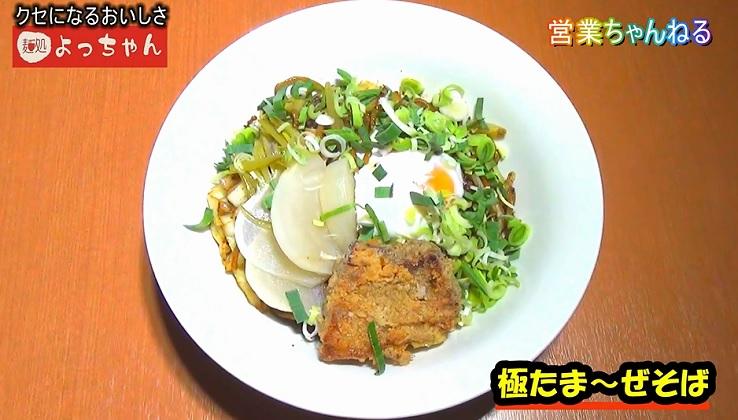 麺処よっちゃん9.jpg