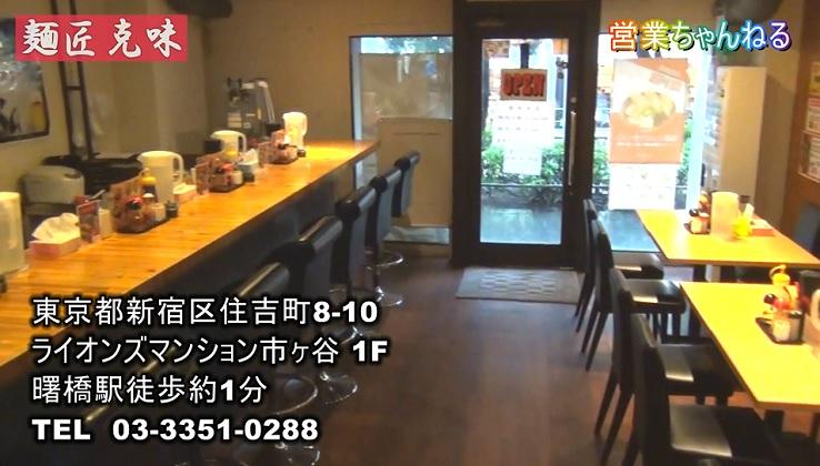 麺匠克味店内風景1.JPG