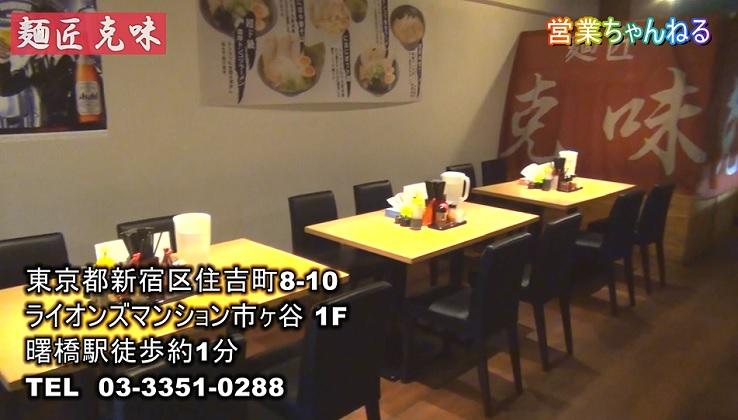 麺匠克味店内風景2.JPG