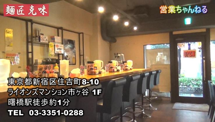 麺匠克味店内風景3.JPG