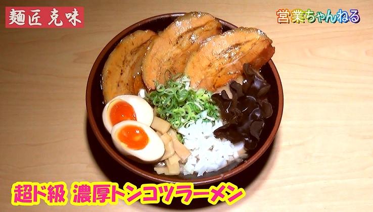 麺匠克味2.JPG