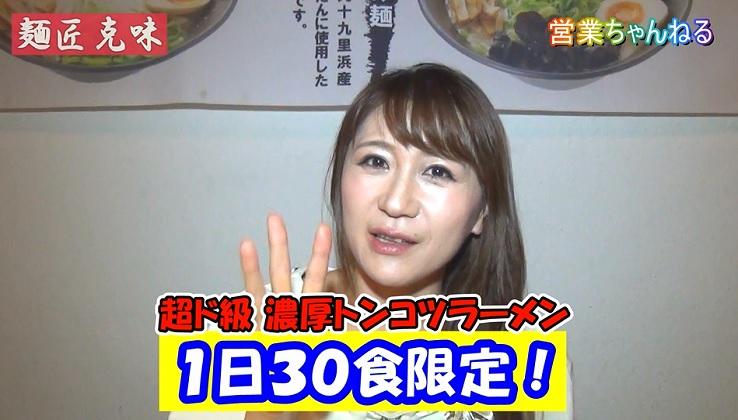 麺匠克味8.JPG