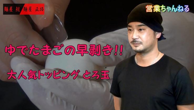 麺屋正路 1.jpg