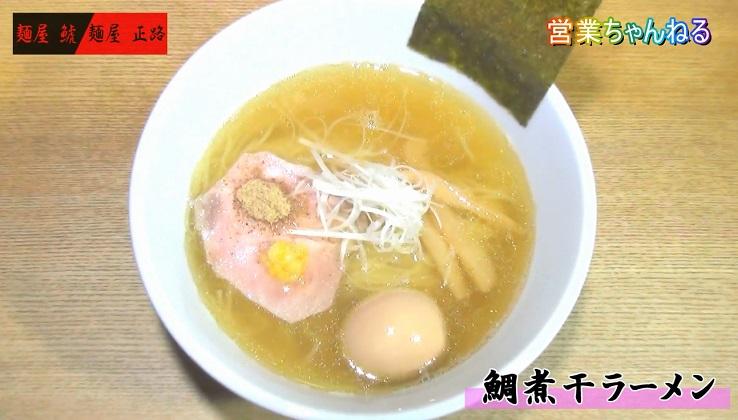 麺屋正路 3.jpg