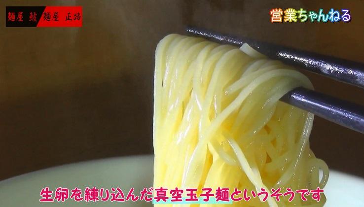 麺屋正路 6.jpg