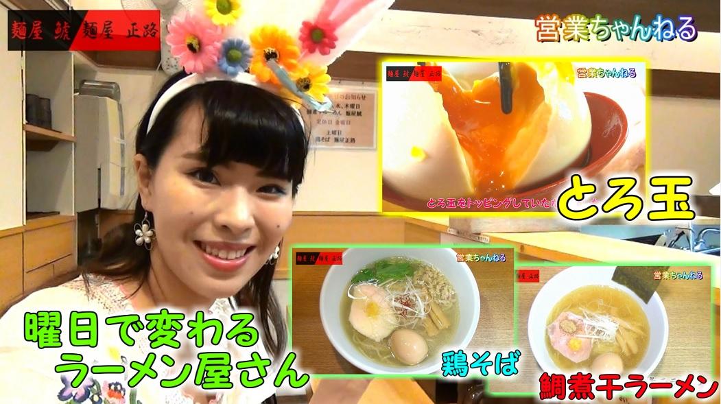 鯛煮干ラーメンと鶏そばが美味しい店【麺屋 鯱/麺屋 正路】荻窪駅近く