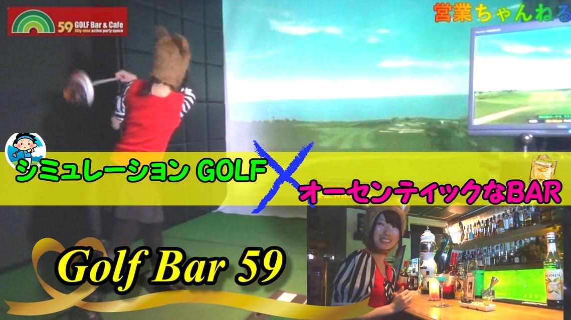 バーでゴルフが楽しめる【GolfBar59】千代田区神田駅近く