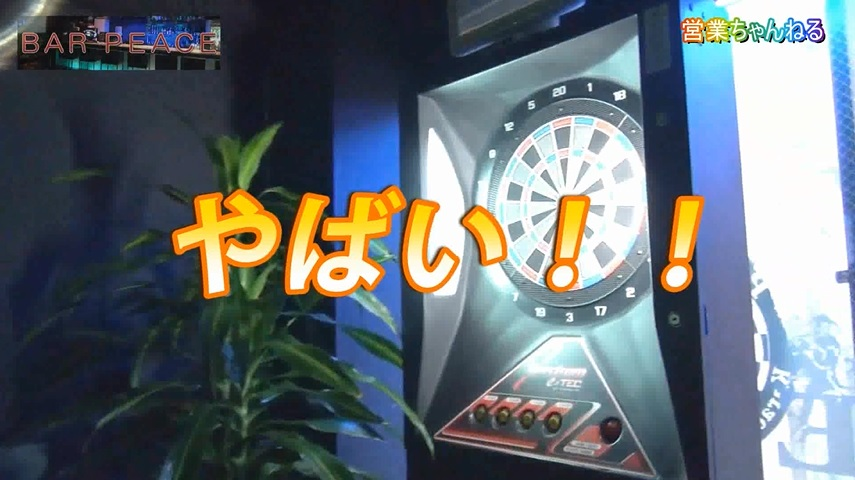 突撃リポーターなな瀬【第13回】練馬区 ダーツバー ピースさん!