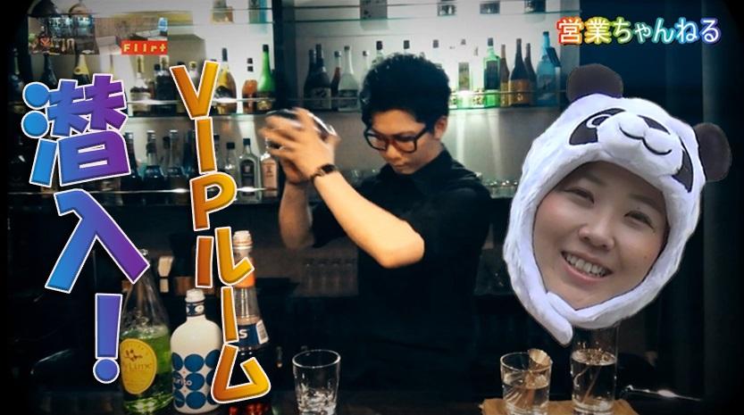 突撃リポーターなな瀬【第21回】VIPルームのあるBarに潜入!