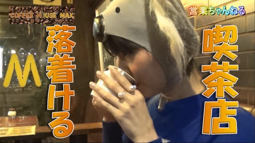 MAX(マックス)新宿にあるレトロなカフェ 昭和の雰囲気が落ち着く!