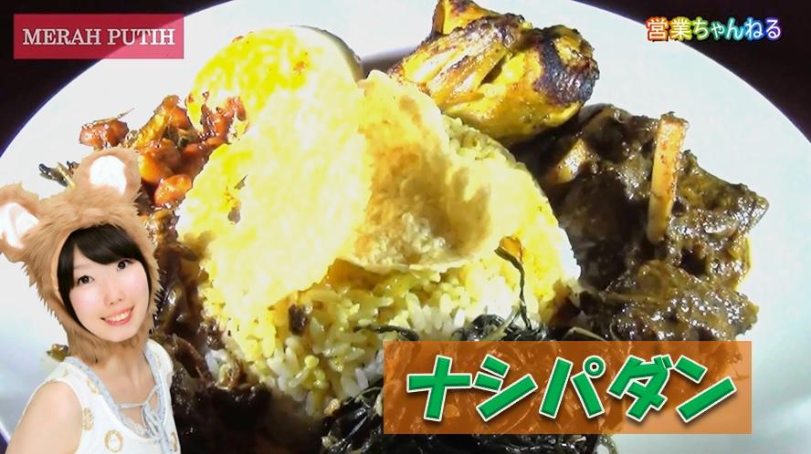 インドネシアのパダン料理【MERAH PUTIH】新大久保駅近
