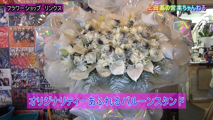 新宿花屋リンクス【新宿歌舞伎町で24時間営業の花屋】