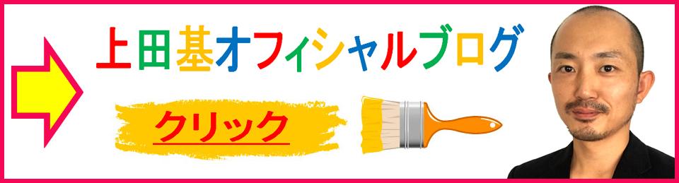 上田基オフィシャルブログ