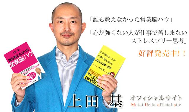 上田 基オフィシャルサイト